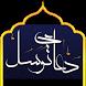 دعای توسل Dua Tawassul by DevGuy