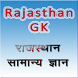 Rajasthan GK Hindi Me by skola