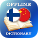 Finnish-Chinese Dictionary by AllDict