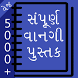 Recipe Book in Gujarati by Am Zee