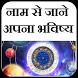 Naam Se Jaane Bhavishya Future by Purva Ahuj