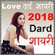 All Dard Shayari 2018