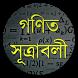 গণিত সূত্রাবলী - Math Formulas by Rosalba Apps