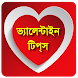 Valentine Day Tips (বাংলা) by Medical Help BD