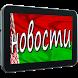 Новости Беларусь by CI0K0