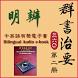 群書治要360-2明辨 Discerning by 語文行動學習 M-learning for Languages and Cultures