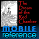 Dream of the Red Chamber by MobileReference