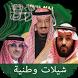 شيلات وطنية سعودية حماسية by AlphaDEV90