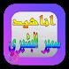 Songs of Samir Bashir