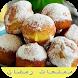 مملحات Momalahat by zghari apps