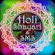 Holi SMS & Shayari by Funny Mouse & Snake