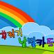 꾸러기 낱말카드 by TheNell