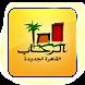 الرحاب by 3A Capital