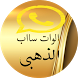 وات س اب الذهبي 2 by Toprochapps