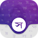 Assamese Keyboard -Assamese Translator - News