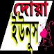 দোয়া ইউনুস by Bd Alif Apps