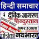HINDI NEWS (हिन्दी समाचार) by BlackTooth