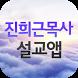 진희근목사 설교앱(임시 테스트용 견본) by (주)정보넷 www.jungbo.net