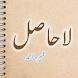 Lahasil Urdu Novel By Umera Ahmed