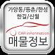 가양,강서,양천단지매물지 by Car&People