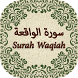 Surah Waqiah (سورة الواقعة) with Urdu Translation by GulzarTech
