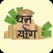Aapka Dhan Yog - आपका धन योग by Kama Apps
