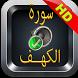 بدون إنترنت - سورة الكهف by Quran Voice