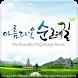 Beautiful Sunryegil by 전라북도청 대표 계정