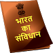 भारत का संविधान : Constitution of India by Shiv Shakti Technology