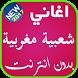 اغاني شعبية مغربية بدون نت by crrh