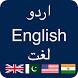 English to Urdu & Urdu to English Dictionary Pro