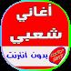 أغاني شعبي-Chaabi by hhrp