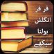 Learn English in urdu by Indo Jakarta Apps