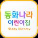 동화나라어린이집 by apps1