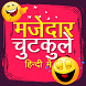 Majedar Chutkule Hindi by Gath Uajik