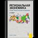 Региональная экономика by Publishing House
