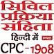 CPC in Hindi Pro - सिविल प्रक्रिया संहिता 1908 by Mahendra Seera