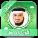 قرأن كامل فارس عباد بدون نت by free quran mp3