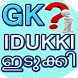 IDUKKI DISTRICT (Malayalam GK) by remshad medappil