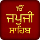 Japji Sahib by AppsbydeveItWorld