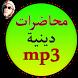 محاضرات كشك by ISLAM ELHILALI