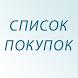 Список покупок на русском by MobGuides Apps