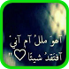 مسجات حب وغرام by uness