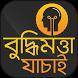 বুদ্ধিমত্তা যাচাই ~ IQ Test in Bengali