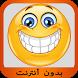 نكت مضحكة تموت من الضحك by ProApps-Dev