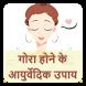 गोरा होने के आयुर्वेदिक उपाय by Parshwanath