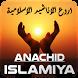 اناشيد اسلامية - ANACHID ISLAMIYA 2018