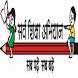 UP Basic Teacher Attendance by Ashu Pathak