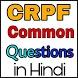 CRPF COMMON QUESTIONS