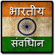 Constitution of India in Hindi by Info developer